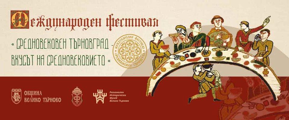 """Международен фестивал """"Вкусът на Средновековието"""""""