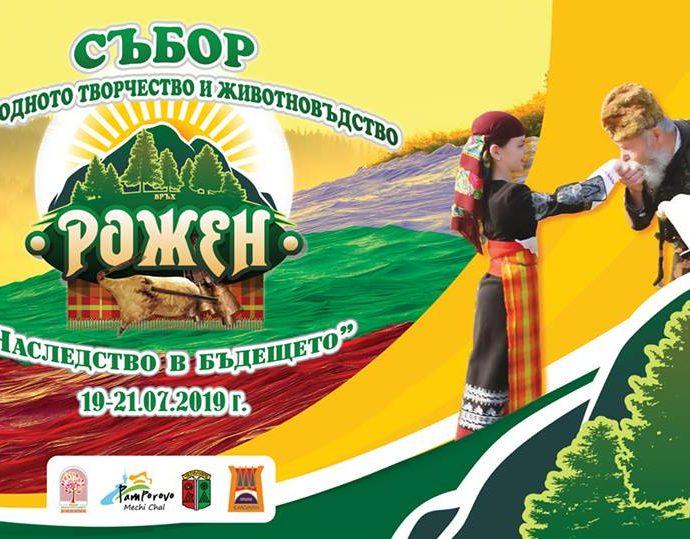 РОЖЕН – Събор на Народното Творчество и Животновъдство 2019 от 19 до 21 юли в Родопите