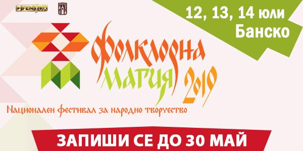 """Национален фестивал за народно творчество """"Фолклорна магия"""" 2019"""