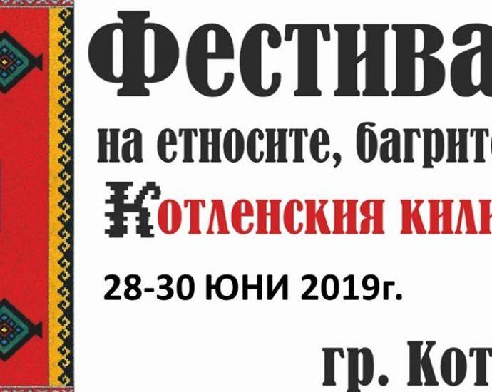 Фестивал на етносите, багрите и Котленския килим