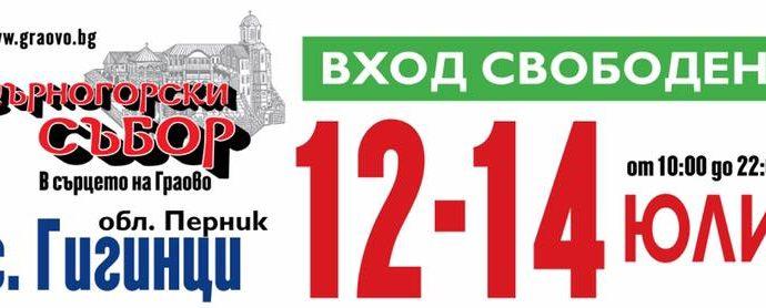 Църногорският събор показва красотата и традициите на Граово от 12 до 14 юли край с. Гигинци