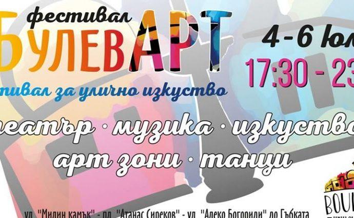 """Фестивал """"Летен БулевАРТ"""" в Бургас"""