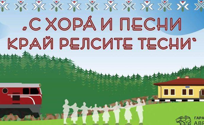 """Втори национален събор на народното творчество и приятелите на теснолинейката """"С хорá и песни край релсите тесни"""""""