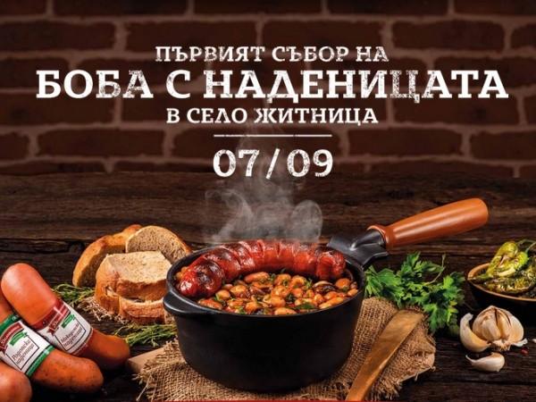 Първият събор на боба с наденицата сбира хората от селата Смилян и Житница на обща трапеза на 7 септември