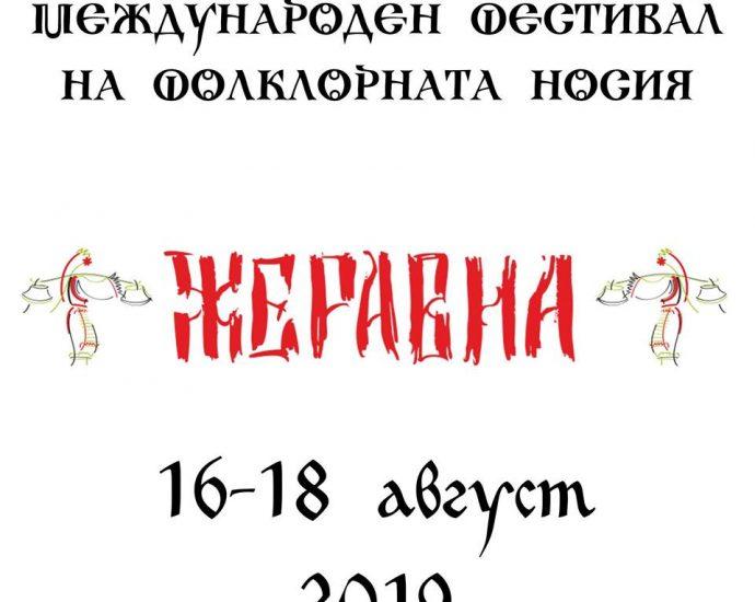Фестивал на фолклорната носия – Жеравна от 16 до 18 август