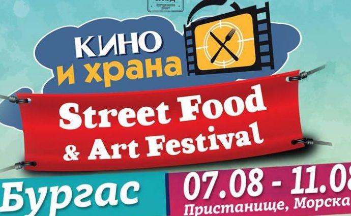 "Street Food & Art Festival ""Кино и Храна"" – Бургас"