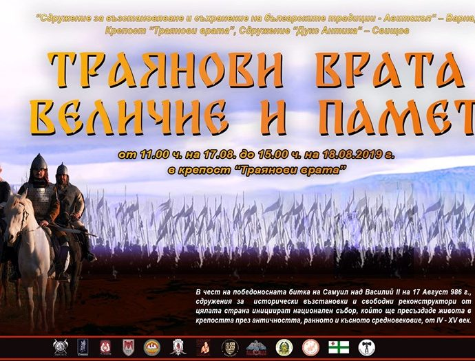 "Национален събор ""Траянови врата - величие и памет за рода български"""
