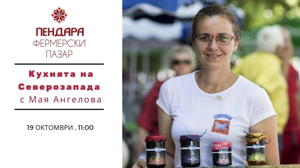 Кулинарна демонстрация – чипровска баница и врачанска лютика