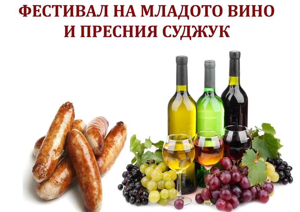 Фестивал на младото вино и пресния суджук, с. Кюлевча