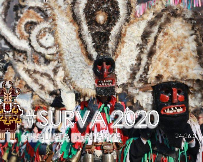 Международен фестивал на маскарадните игри СУРВА 2020
