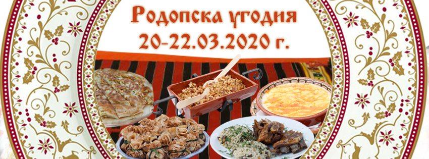 """Фестивал на родопската храна """"Родопска угодия"""""""