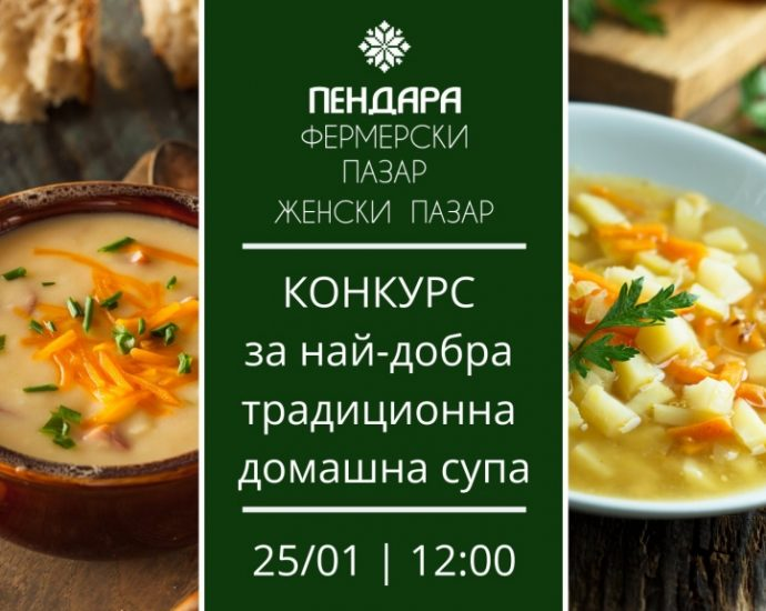 Конкурс за най-добра традиционна домашна супа