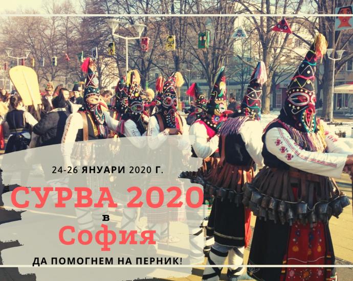 Да организираме СУРВА 2020 в София. Да помогнем на Перник!
