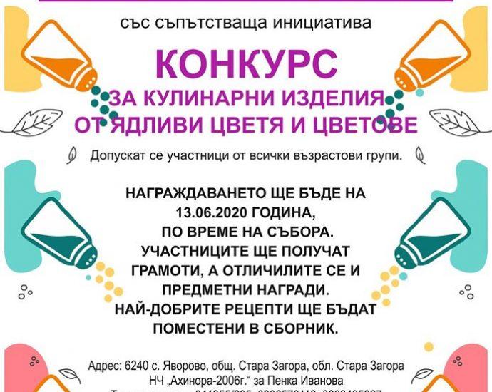 Конкурс за кулинарни изделия от ядливи цветя и цветове