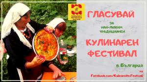 Гласувайте за любимия ви традиционен Кулинарен фестивал!