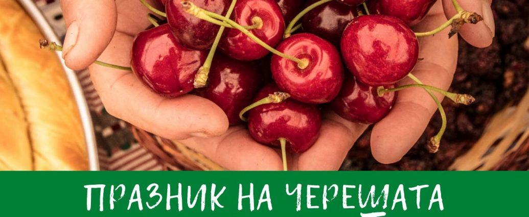 Празник на черешата - Кюстендил 2020