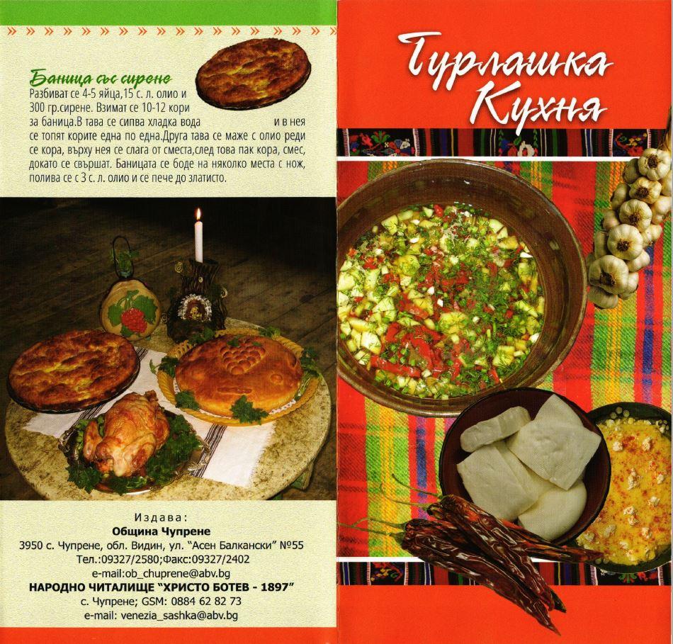 """Фестивал на турлашката кухня на хижа """"Горски рай"""""""