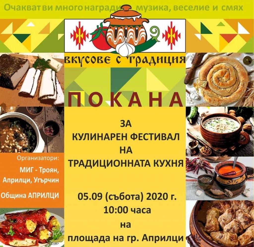 Кулинарен фестивал на традиционната местна кухня в Априлци