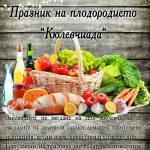 """Празник на плодородието """"Кюлевчиада"""" на 26 септември в каспичанското с. Кюлевча"""