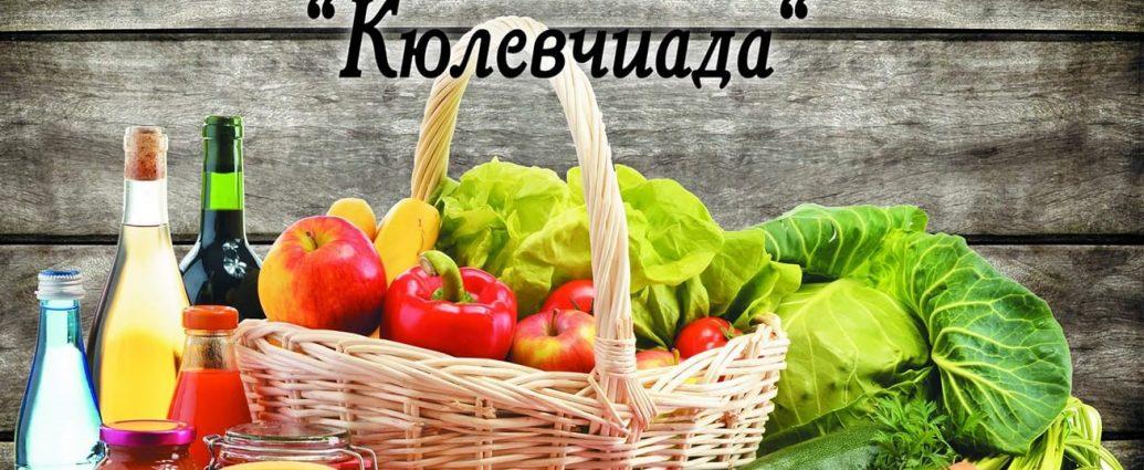 """Празник на плодородието """"Кюлевчиада"""""""