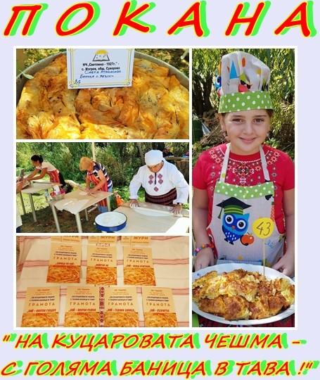 """Кулинарно състезание """"На Куцаровата чешма - с голяма баница в тава"""" в село Изгрев"""