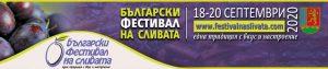 Български фестивал на сливата 2020