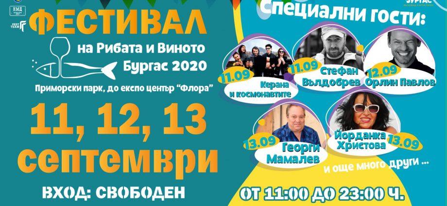 Фестивал на Рибата и Виното 2020 Бургас