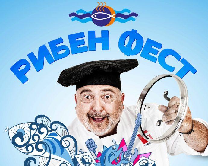 Рибен Фест Царево 2020