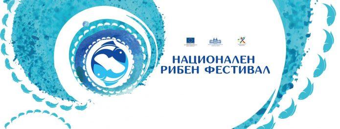 Фестивал на рибата във Варна