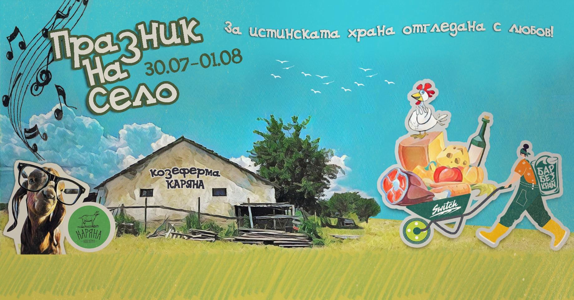 """Празник на Село в Козеферма """"Каряна"""""""