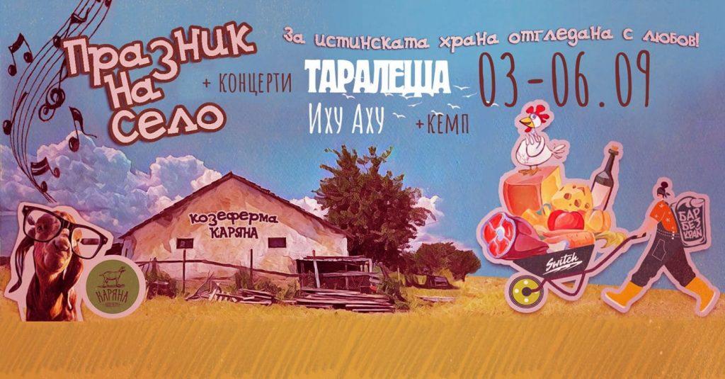 """Празник на Село 2 в Козеферма """"Каряна"""""""