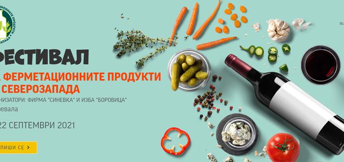 Фестивал на ферментационните продукти от Северозапада