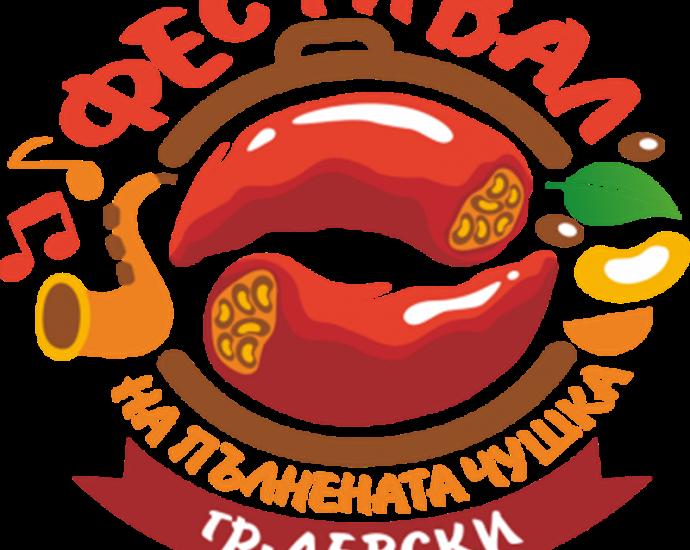 """Кулинарен фестивал """"Пълнената чушка - най вкусната левченска традиция"""" 2021 г."""