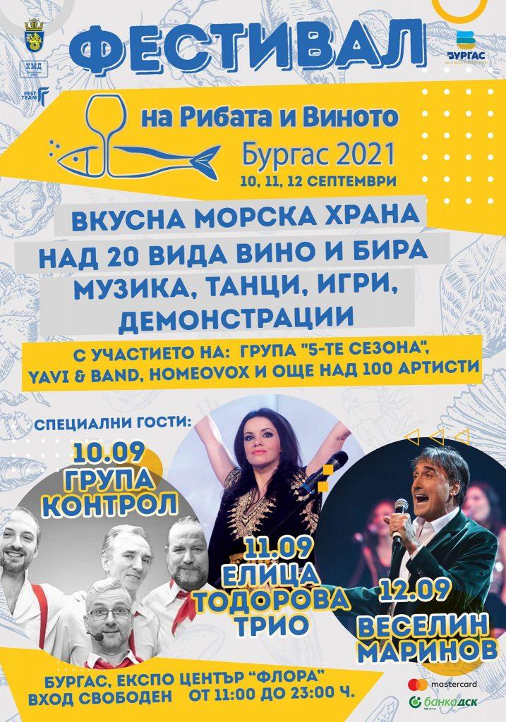 Фестивал на Рибата и Виното 2021 в Бургас